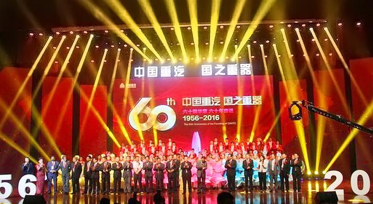 中国重汽集团2016年商务大会